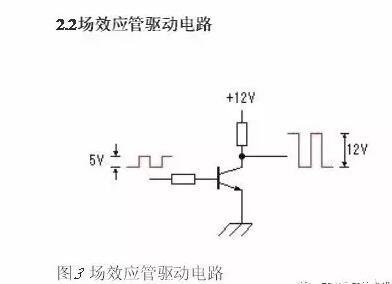 逆变器场效应管驱动电路